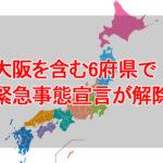 大阪を含む6府県で緊急事態宣言が解除