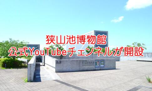「大阪府立狭山池博物館」公式YouTubeチェンネルが開設