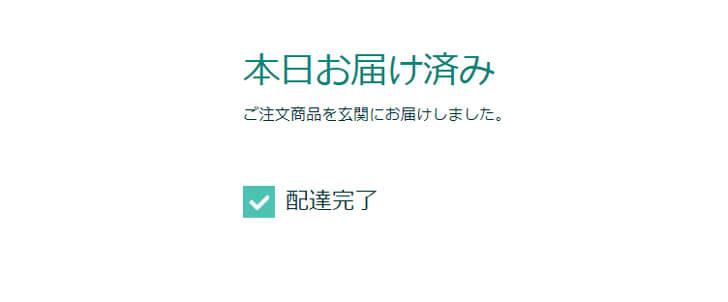 【置き配】Amazonで誤配送があった場合の対処方法 (71)