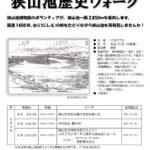 【要申込】令和3年度「なるほど狭山池!狭山池歴史ウォーク」が開催 (1)