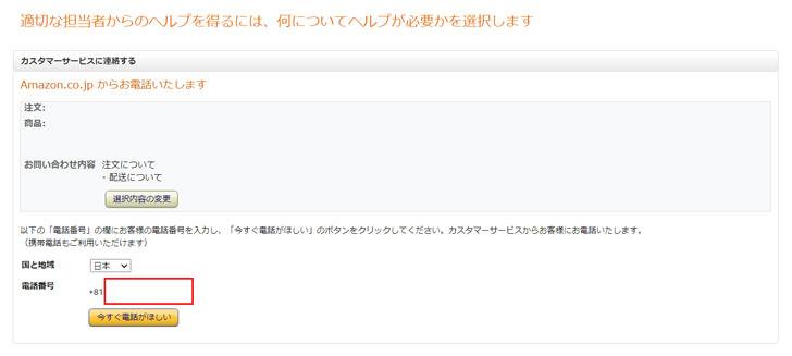 【置き配】Amazonで誤配送があった場合の対処方法 (5)