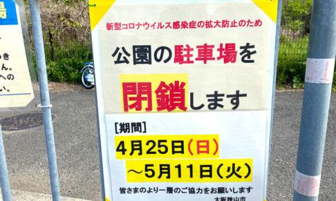【2021年4月25日~5月11日】狭山池公園駐車場が閉鎖されます