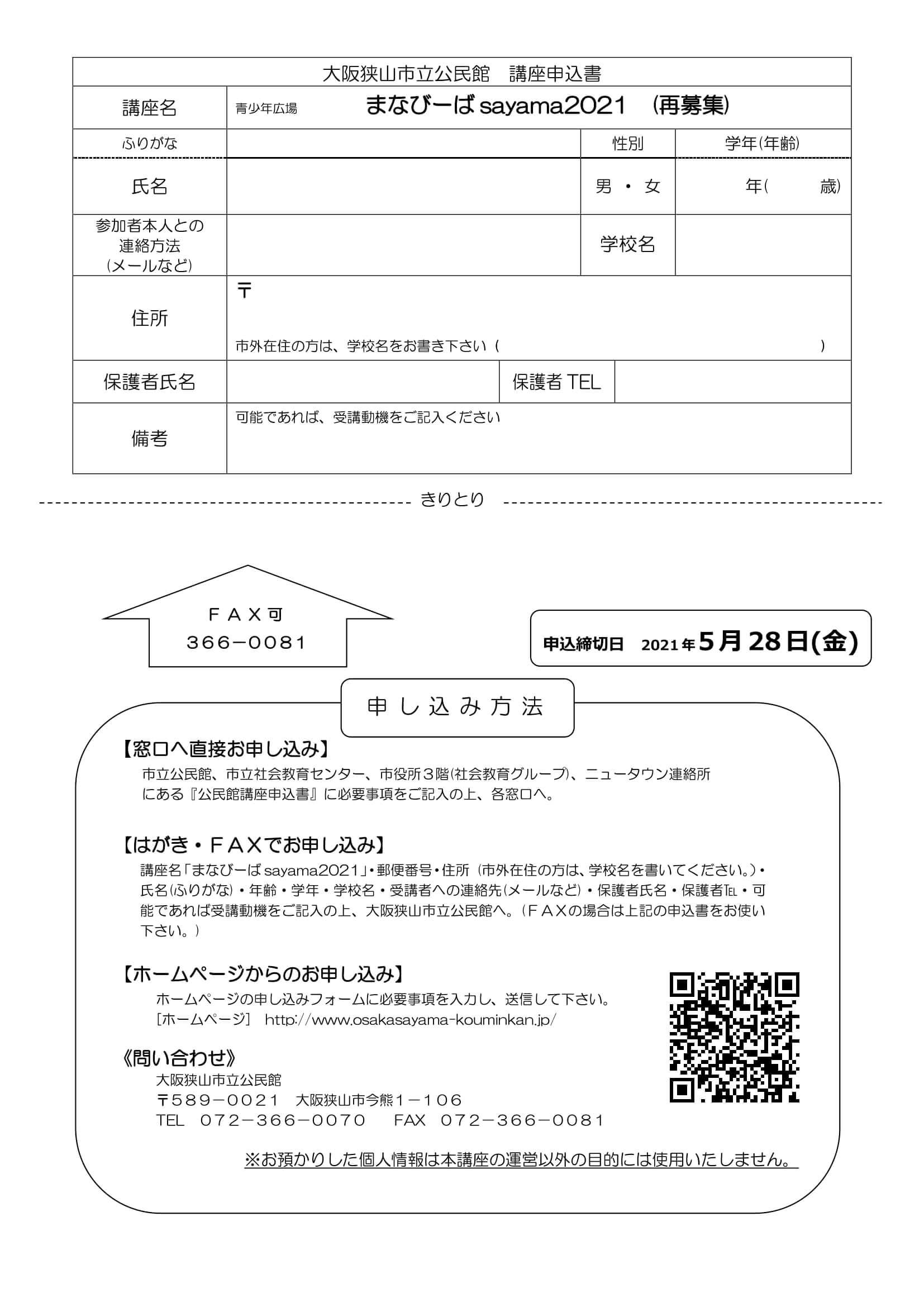 月に一度のまなびの機会!「まなび~ば sayama 2021」が、市立公民館で2021年6月から開催-1-2