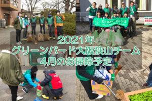【ゴミ拾いボランティア】2021年4月「グリーンバード大阪狭山チーム」お掃除予定