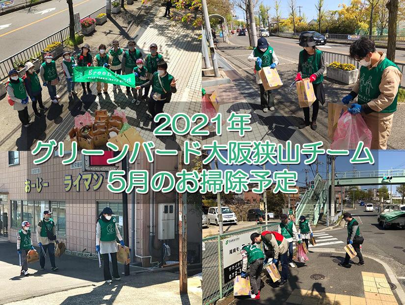 【ゴミ拾いボランティア】2021年5月「グリーンバード大阪狭山チーム」お掃除予定