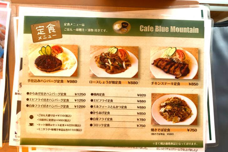 金剛駅前(西側ロータリー)の喫茶店「カフェ ブルーマウンテン」 (5)