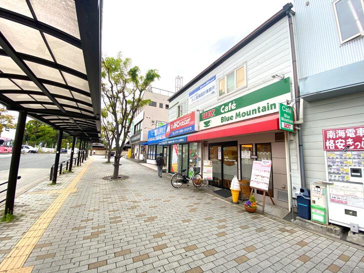 金剛駅前(西側ロータリー)の喫茶店「カフェ ブルーマウンテン」 (10)