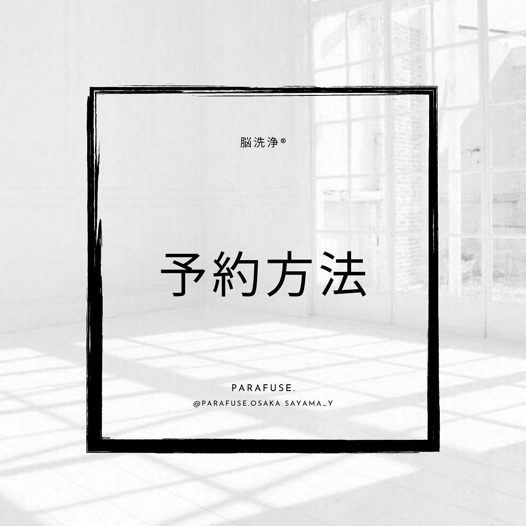 話題の脳洗浄®︎「PARAFUSE(パラフューズ).大阪狭山_y」