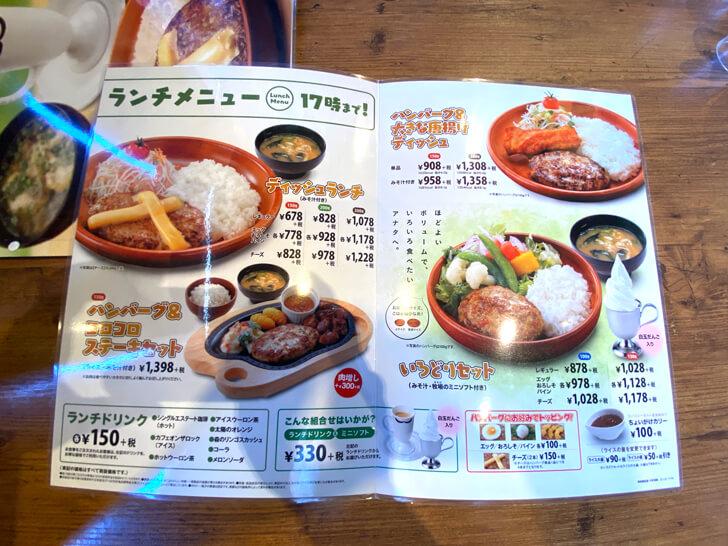 ハンバーグレストラン「びっくりドンキー」 (6)