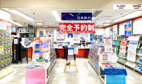 イオン金剛店内「日本旅行リテイリング」が2021年5月26日をもって閉店 (1)