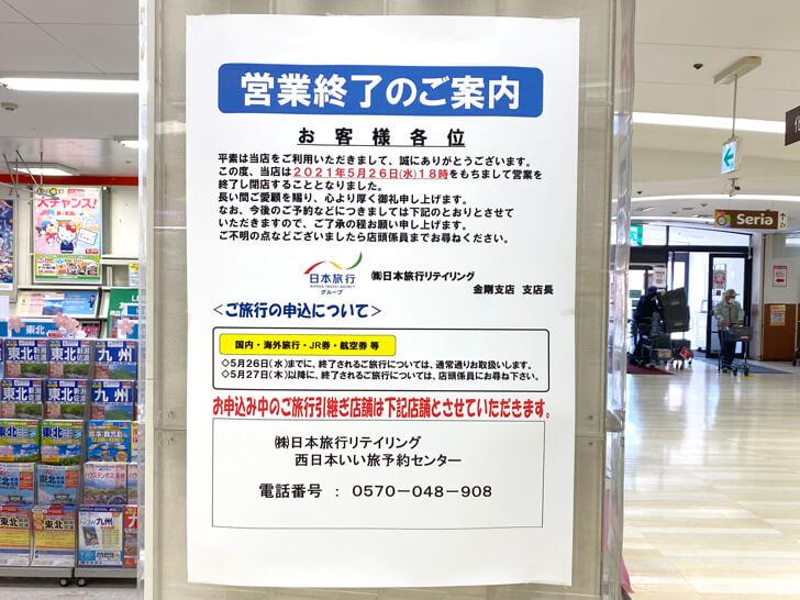 イオン金剛店内「日本旅行リテイリング」が2021年5月26日をもって閉店 (8)