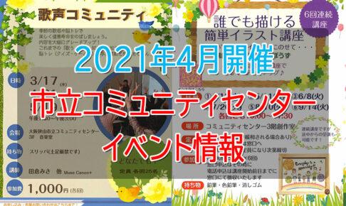【2021年4月開催】「市立コミュニティセンター」イベント情報 (1)