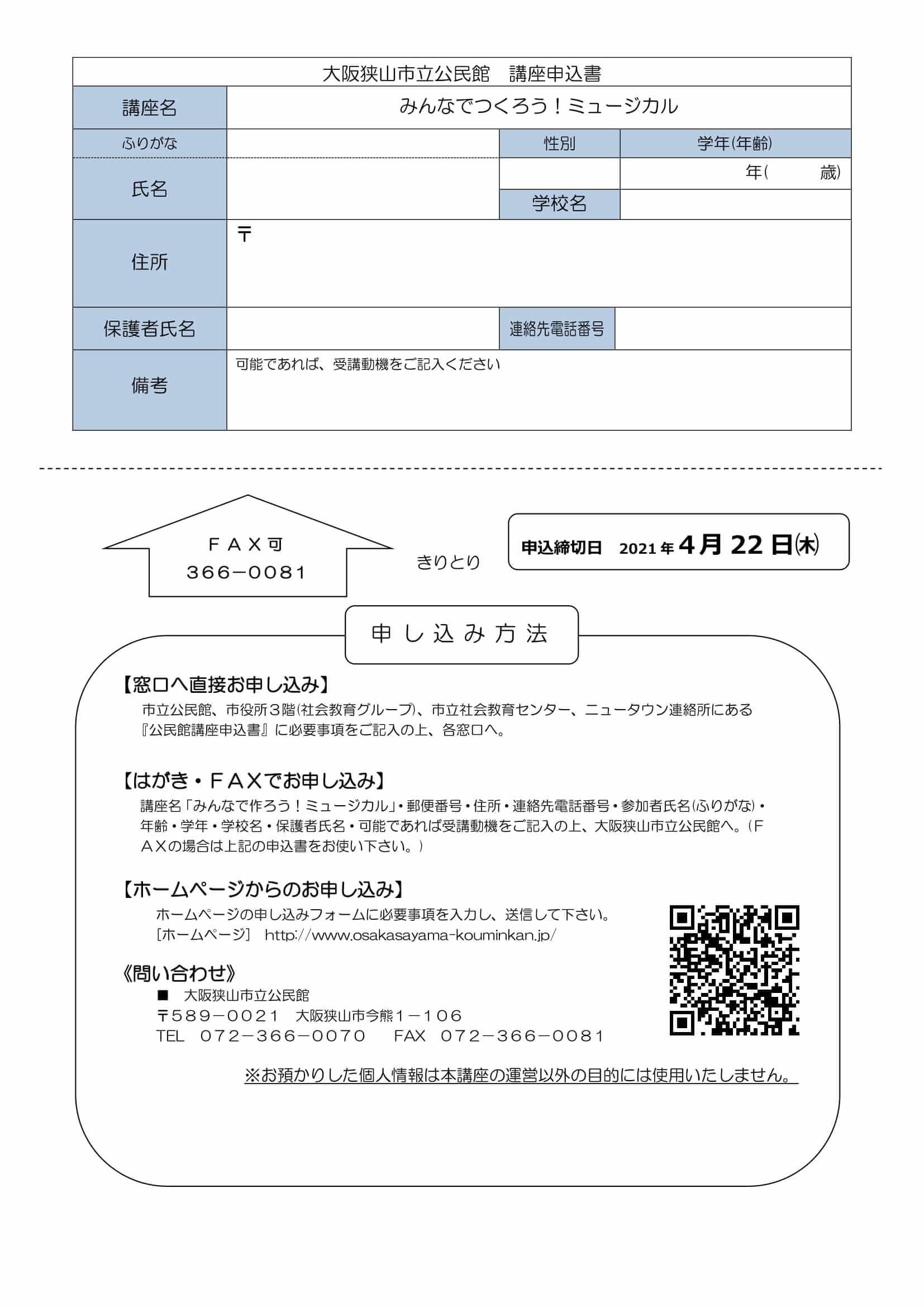 【申込締切2021年4月22日】一緒にミュージカルを作ろう!「みんなでつくろう!ミュージカル」が開催されます (2)