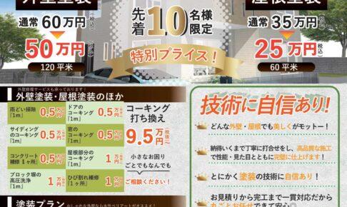 『大阪狭山びこを見ました!』で「外壁塗装がキャンペーン価格」に!
