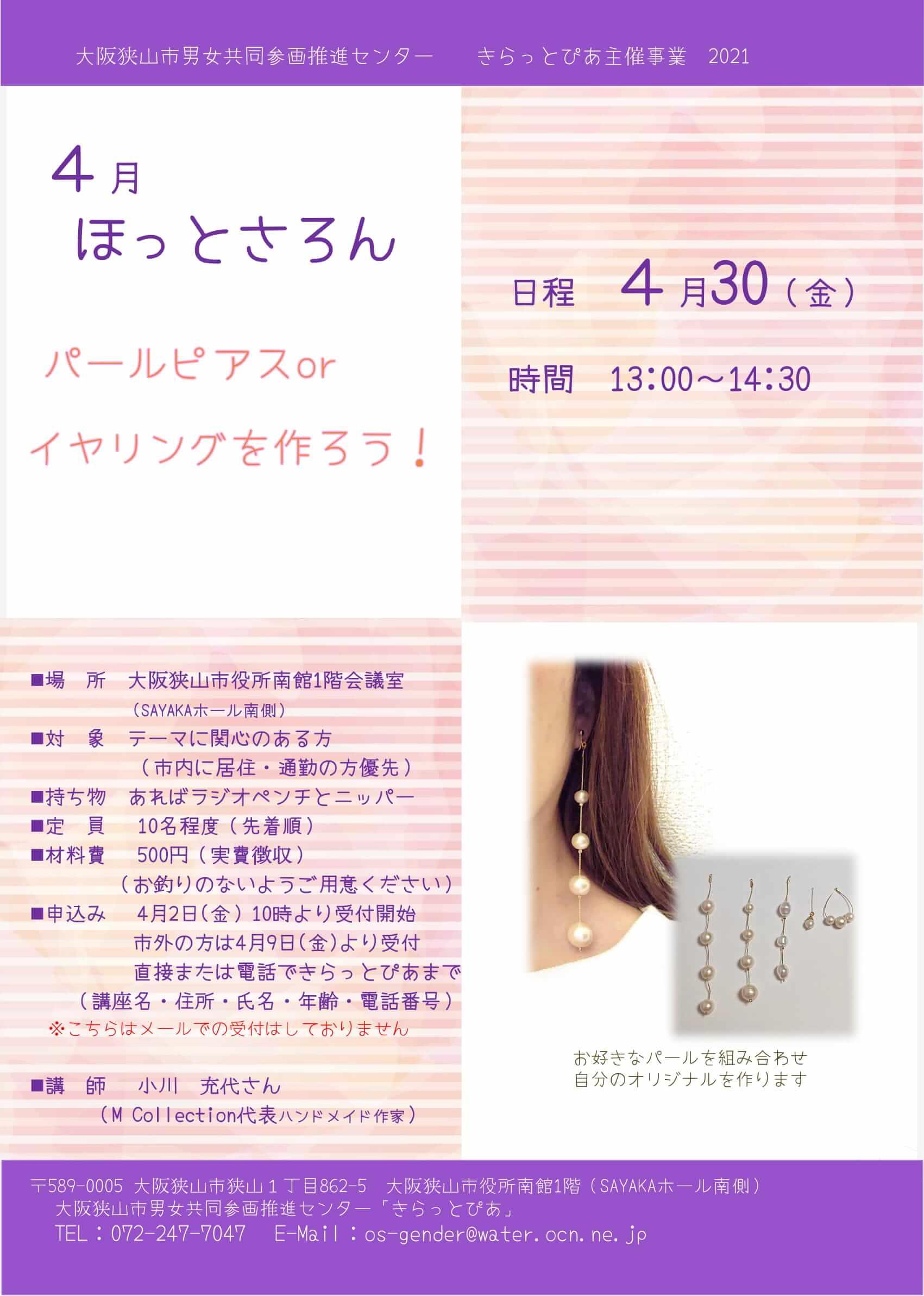 【4月30日】「パールピアスorイヤリングを作ろう!」