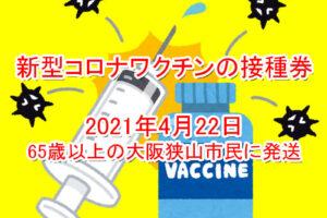 2021年4月22日「新型コロナワクチンの接種券」が65歳以上の大阪狭山市民に発送