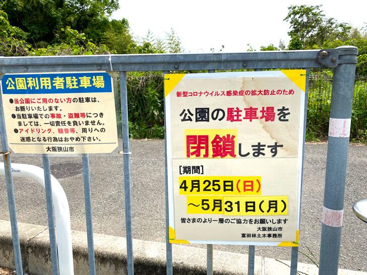 【2021年4月25日~5月31日】狭山池公園駐車場が閉鎖されます