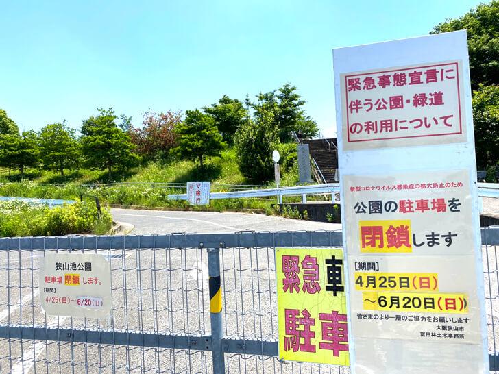 【2021年4月25日~6月20日】狭山池公園駐車場が閉鎖されます-(3)