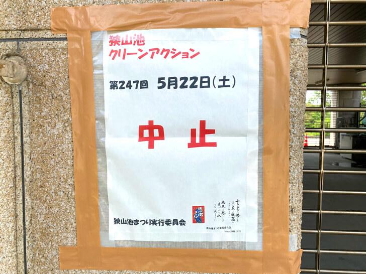 5月22日(土)の狭山池クリーン・アクションは中止になりました。