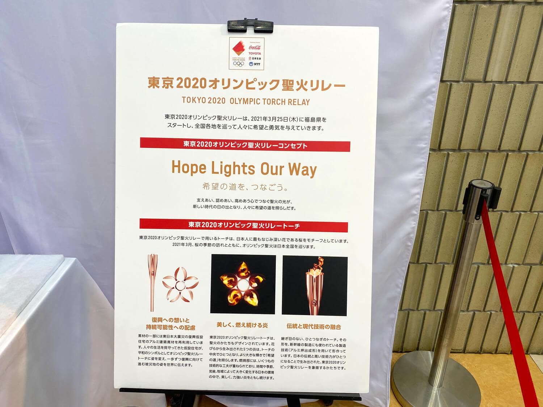東京2020オリンピック「聖火トーチ」が、大阪狭山市役所にて展示-(211)