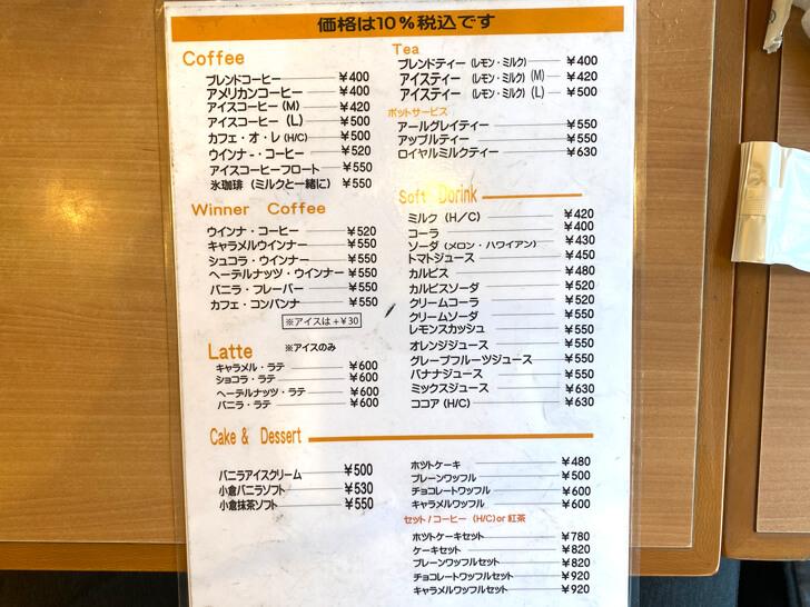 金剛駅前(西側ロータリー)の喫茶店「カフェ ブルーマウンテン」 (3)