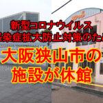 【2021年4月25日~5月11日】大阪狭山市の公共施設が休館