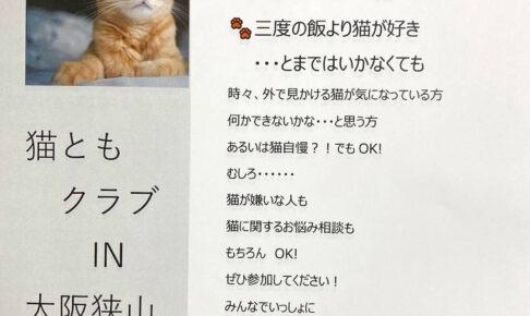 【2021年4月29日】「猫ともクラブ-IN-大阪狭山」が、さやかホールで開催されます
