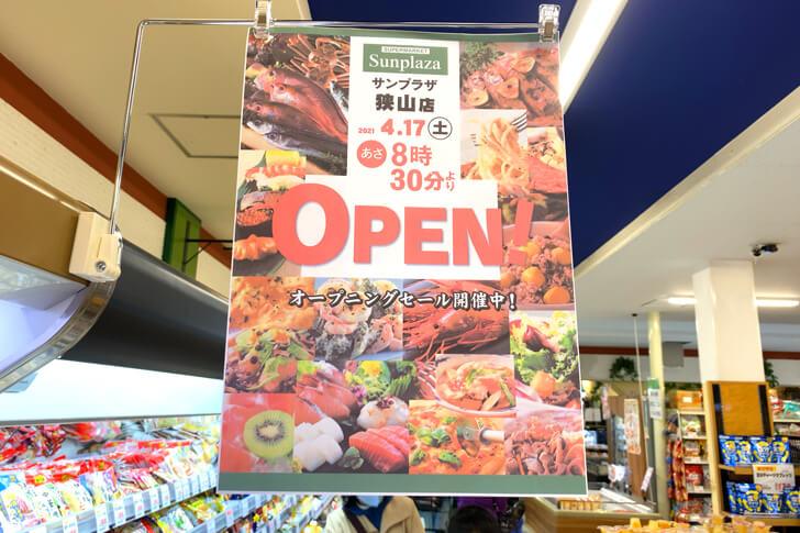 狭山5丁目「パスト 狭山店」が「サンプラザ 狭山店」として2021年4月17日にオープン (5)