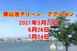 「狭山池クリーンアクション」が2021年5月22日・6月26日・7月24日に開催-(14)