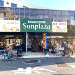 狭山5丁目「パスト 狭山店」が「サンプラザ 狭山店」として2021年4月17日にオープン (2)