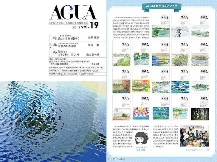 大阪狭山市地域情報誌「AGUA(アグア)」が廃刊