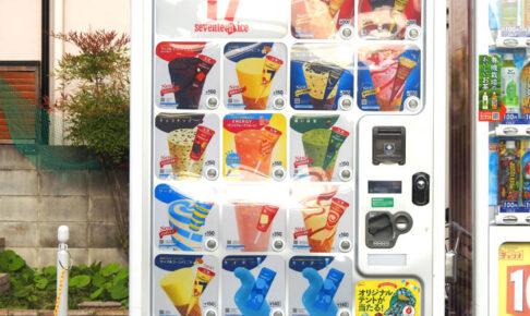 さやか公園横の「アイスクリームの自動販売機」を紹介します (4)