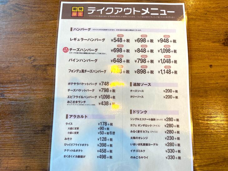 ハンバーグレストラン「びっくりドンキー」 (8)