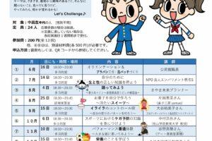 月に一度のまなびの機会!「まなび~ば sayama 2021」が、市立公民館で2021年6月から開催-1