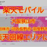 【楽天モバイル】楽天回線4Gエリアが拡大「大阪狭山市・富田林市・河内長野市・羽曳野市」などが追加されました