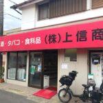 【東野中3丁目】昔ながらの駄菓子が並ぶ「上信商店」に寄り道しました (5)