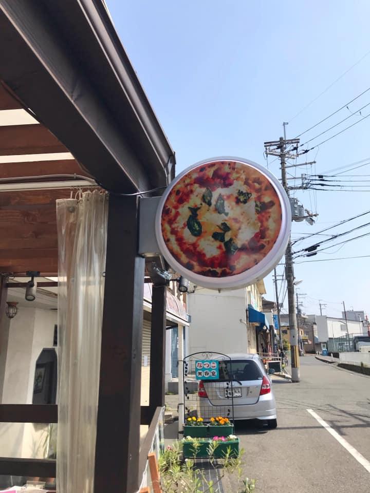 半田1丁目にある「PIZZAOKA(ピザオカ)」でピザをテイクアウトしてきました (4)