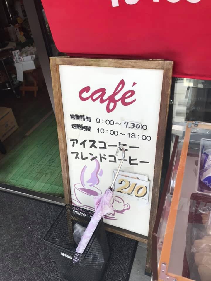 【西山台3丁目】老舗の珈琲屋さん「DAN珈琲商会」に行ってきました (6)