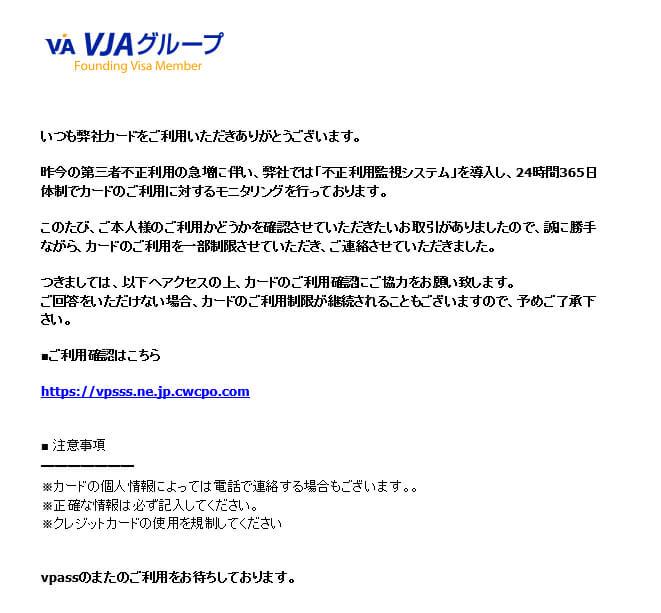 【Vpass】重要なお知らせ