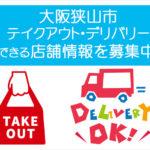 大阪狭山市で「お弁当・テイクアウト・デリバリー」ができるお店を随時募集中です