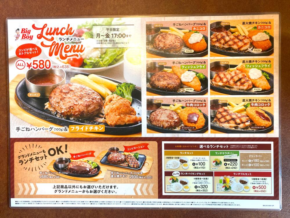 亀の甲の交差点にある「ビッグボーイ-狭山店」にランチを食べに行きました-(5)