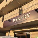 パンと珈琲の店「BULE TREE BAKERY(ブルーツリーファボ)」が2021月6月中旬オープン (1)