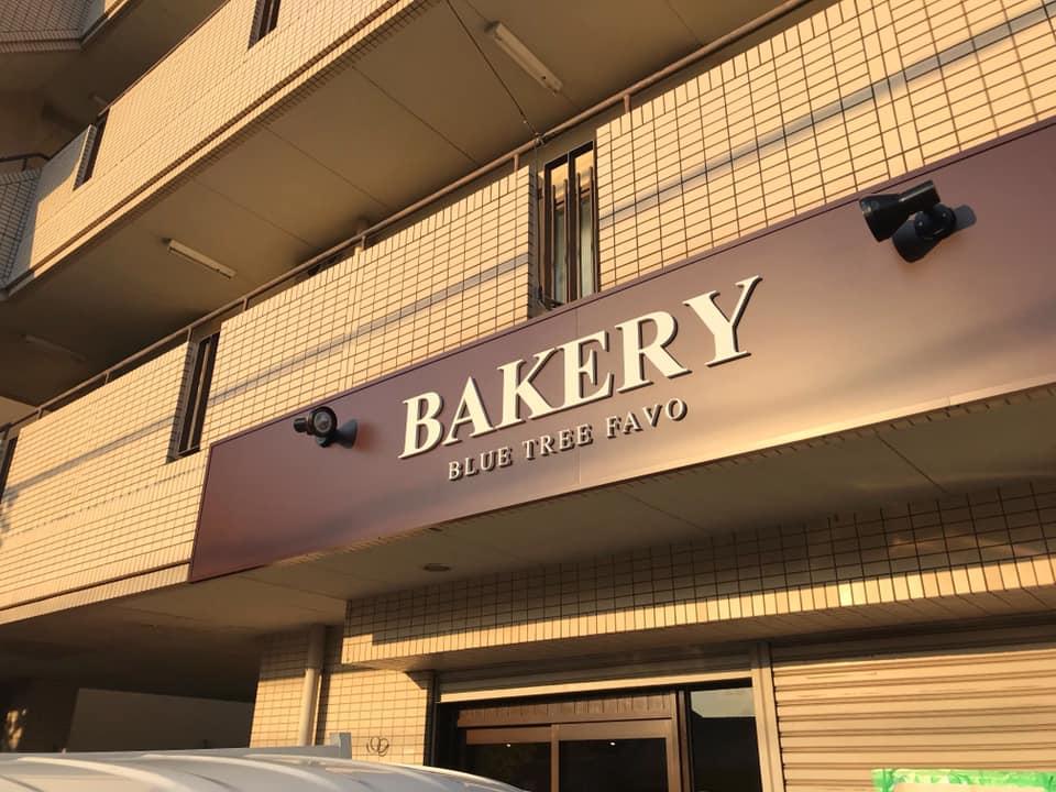パンと珈琲の店「BLUE TREE BAKERY(ブルーツリーファボ)」が2021月6月中旬オープン (1)
