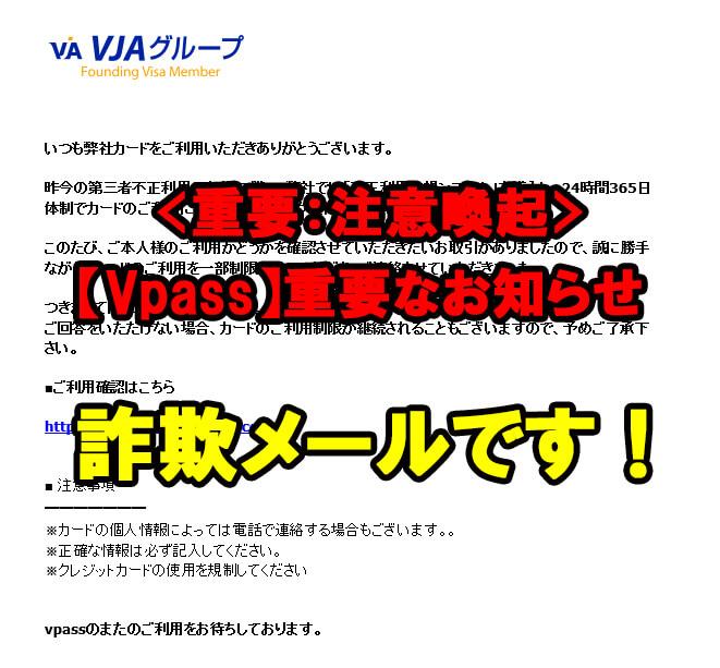 注意!【va-VJAグループ】件名「重要注意喚起Vpass重要なお知らせ-」は詐欺メールです3