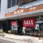 【西山台3丁目】老舗の珈琲屋さん「DAN珈琲商会」に行ってきました (1)