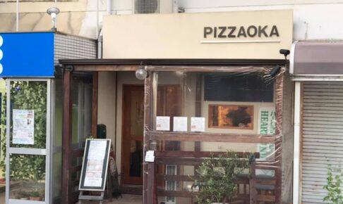 半田1丁目にある「PIZZAOKA(ピザオカ)」でピザをテイクアウトしてきました (2)