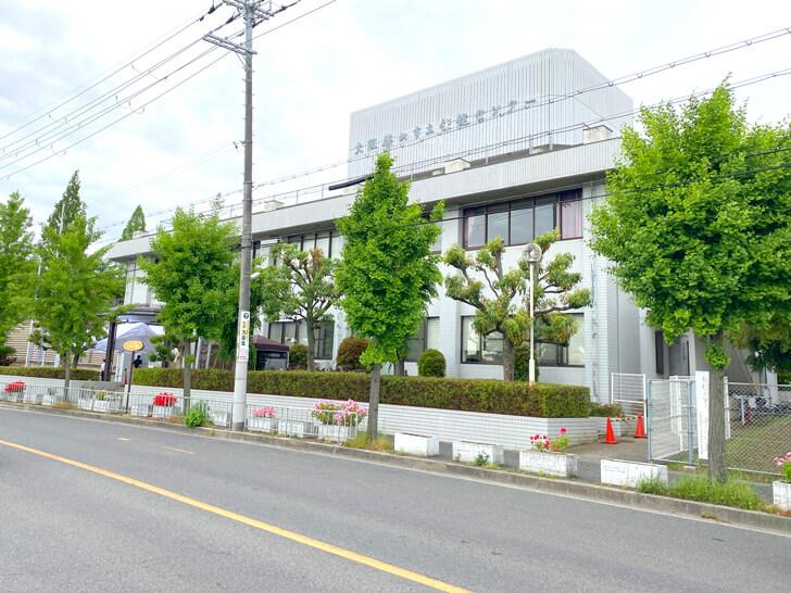 大阪狭山市保健センター