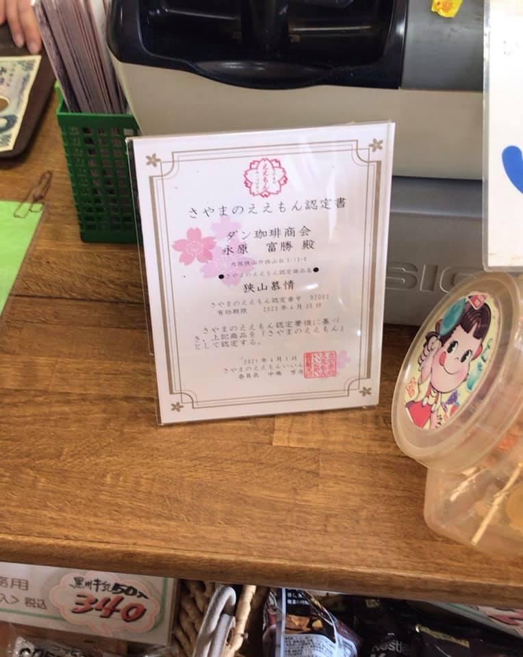 【西山台3丁目】老舗の珈琲屋さん「DAN珈琲商会」に行ってきました (5)