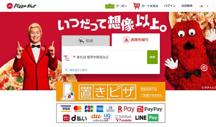 ピザハットホームページ