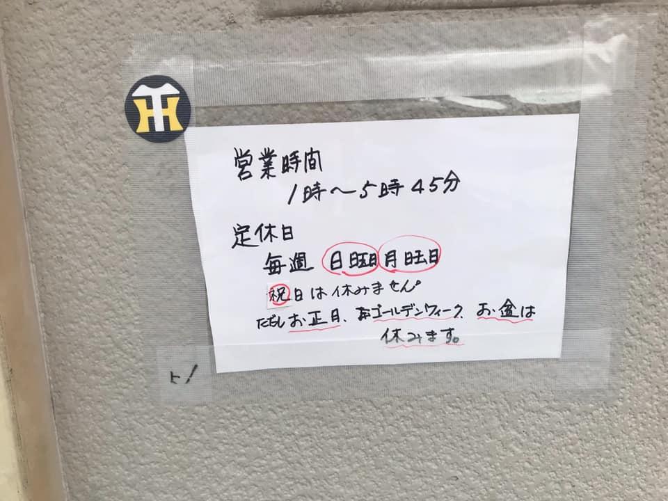 【東野中3丁目】昔ながらの駄菓子が並ぶ「上信商店」に寄り道しました (3)